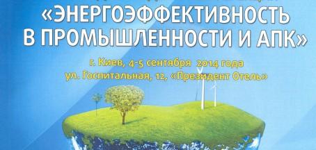 конференція Енергоефективність 2
