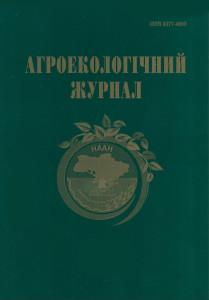 Агроекол журнал